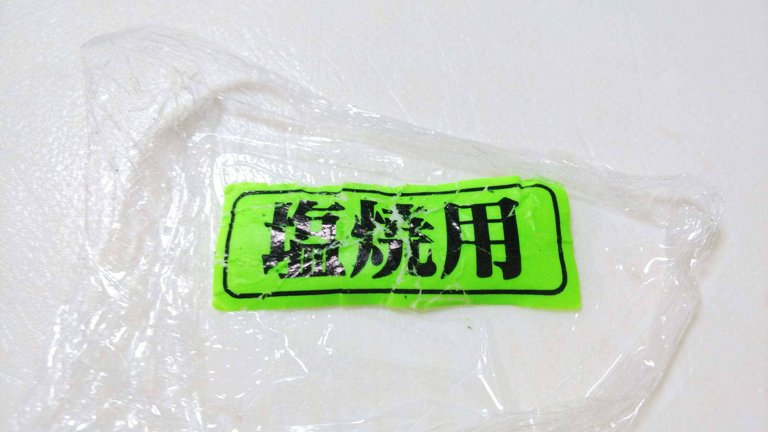 食べ方のシール(塩焼用・煮魚用・フライ用・刺身用)以外はダメなのか?