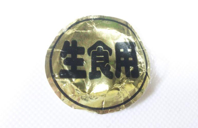 スーパーの魚シール【生・天然・養殖・解凍・ボイル・生食用・加熱用】の意味